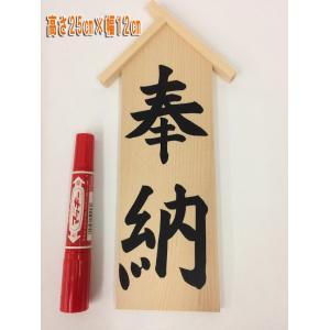 奉納札(木製)奉納木札 樽神輿などの装飾に|ideashopshowa|02