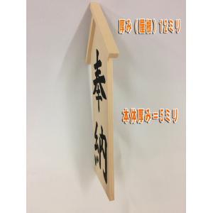 奉納札(木製)奉納木札 樽神輿などの装飾に|ideashopshowa|03