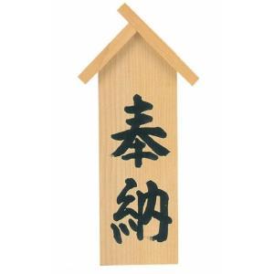 奉納札(木製)奉納木札 樽神輿などの装飾に|ideashopshowa|04