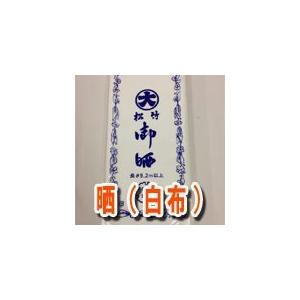 晒(サラシ)白布 36cm幅×9m|ideashopshowa