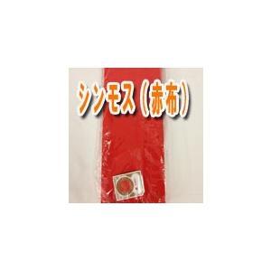 シンモス(新毛斯)(赤布)36cm幅×10m|ideashopshowa