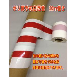 厚手ポリ紅白棒巻き(染め分け)柱巻き ポリ紅白足巻|ideashopshowa|02