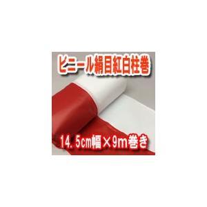 ビニール(絹目)紅白柱巻き 棒などを簡単に紅白に|ideashopshowa