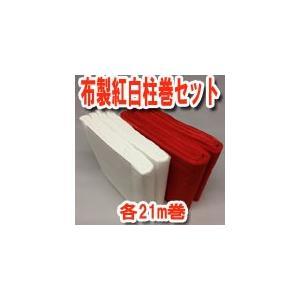 布製の紅白柱巻きセット(赤布と白布のセット)|ideashopshowa