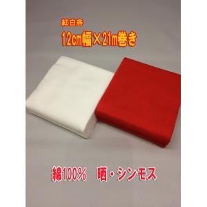 布製の紅白柱巻きセット(赤布と白布のセット)|ideashopshowa|02