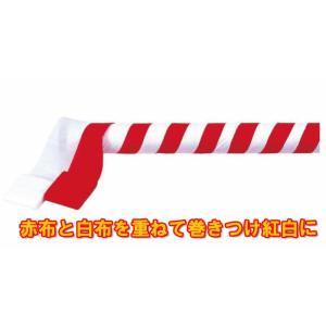 布製の紅白柱巻きセット(赤布と白布のセット)|ideashopshowa|04