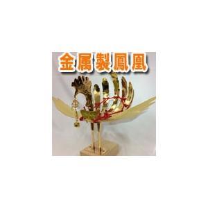 金属製鳳凰(並) 神輿用大鳥 総手作り お神輿の装飾に|ideashopshowa
