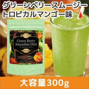 ダイエット食品 スムージー 酵素 グリーンベリースムージーダ...