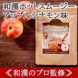 ダイエット食品 スムージー 酵素 ホットドリンク 和漢ホットスムージー アップルシナモン味