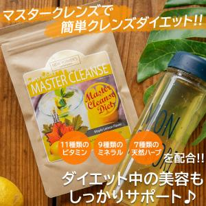 ダイエット ダイエットドリンク クレンズジュース ファスティング マスタークレンズダイエット メープルレモン味 5g×9包