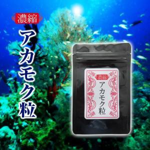 アカモク サプリ あかもく ダイエット 濃縮アカモク粒 90...