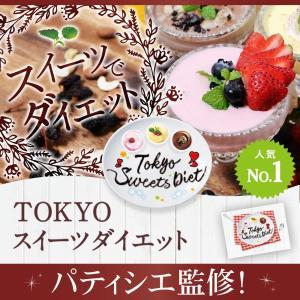 ダイエット 食品 TOKYOスイーツダイエット 国産 ダイエ...
