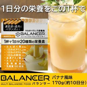 健康食品 栄養補助 サプリメント 栄養ドリンク バランサー 170g たんぱく質 ビタミン ミネラル 葉酸 鉄分 カルシウムなど栄養20種 プロテイン 青汁 スムージー