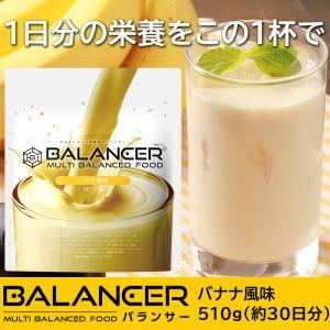 栄養ドリンク バランサー 30D 510g バナナ風味 栄養補助食品 低糖質 たんぱく質 ビタミン プロテイン 非常食 介護食 準完全食 準完全栄養食|ideastore