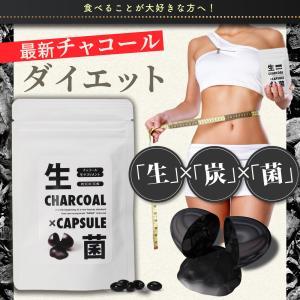 炭 ダイエットサプリ 生チャコール × 菌カプセル 乳酸菌(23種) キノコ菌(13種) 30日分 ideastore