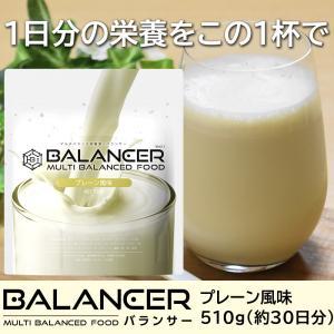 栄養ドリンク バランサー プレーン 510g 栄養補助食品 低糖質 たんぱく質 ビタミン ミネラル ...