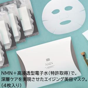 NMN パック シートマスク ナチュレリカバー NMNモイストリペアバイオセルロースマスク 35ml×4枚 シワ たるみ エイジング ideastore