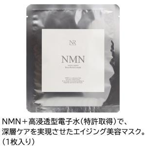 NMN パック シートマスク ナチュレリカバー NMNモイストリペアバイオセルロースマスク 35ml×1枚 シワ たるみ エイジング ideastore