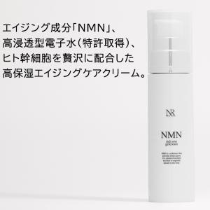 NMN 化粧品 ナチュレリカバー NMNリッチワンジェルクリーム 50g 高浸透型電子水 ニコチンアミドモノヌクレオチド ヒト幹細胞 保湿 ideastore