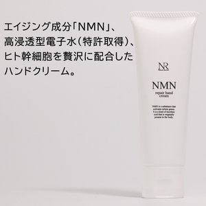 NMN ハンドクリーム ナチュレリカバー NMNリペアハンドクリーム 50g 高浸透型電子水 ヒト幹細胞 保湿 手荒れ 乾燥 ハンドケア ideastore
