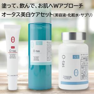 薬用美白化粧品 スキンケア 美容液 化粧水 サプリ オータス O-tas 3点セット シミ そばかす...