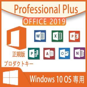 Microsoft office2019 Professional Plus プロダクトキー 1PC...