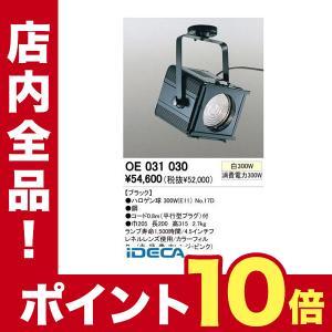 BP22187 住宅用照明器具舞台用照明 フレネルレンズスポットライト