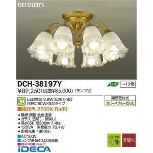 DL33015 LEDシャンデリア【送料無料】