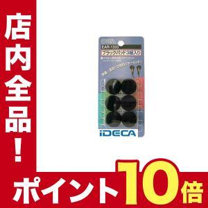 ● イヤホン用のイヤーパッド(インナータイプ専用)● ブラックパッド:3組入り(6個) ● 材質:ウ...