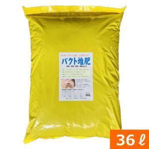 (送料無料)活性微生物を利用した安全な完熟堆肥 『バクト堆肥(36L)』|ideshokai