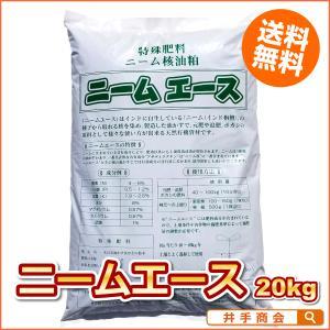 (送料無料) 『ニームエース(20kg)』 |ideshokai