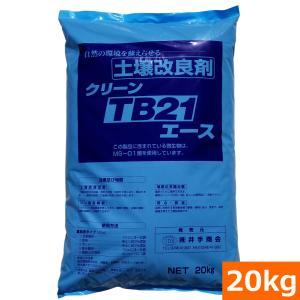 (送料無料) 作物の病気被害を軽減する土作り 『TB21エース(20kg)』|ideshokai
