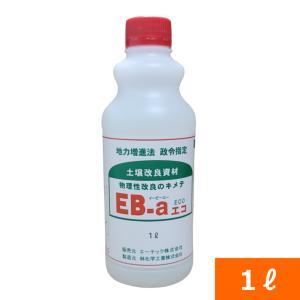 土壌と瞬時に団粒化!『EB-aエコ(1L)』|ideshokai