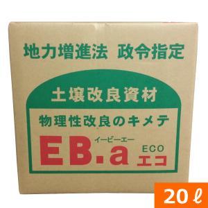 (送料無料)  土壌と瞬時に団粒化 『EB-aエコ(20L)』|ideshokai