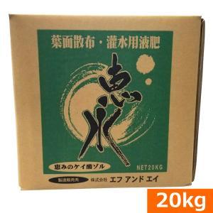 【送料無料】吸収率の高いケイ酸ゾル『恵水(けいすい)20kg』|ideshokai