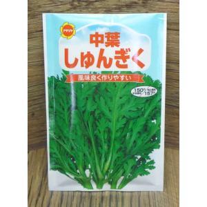 中葉しゅんぎく(種) ideshokai