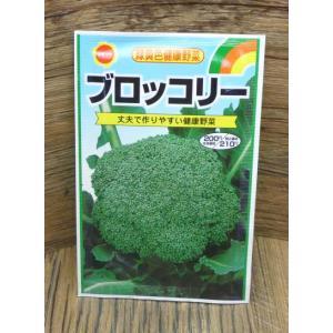 ブロッコリー(種) ideshokai