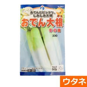 おでん大根 冬の浦(種)(家庭菜園 種 だいこん 大根) ideshokai
