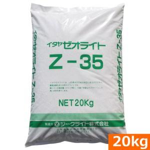 【送料無料】イタヤゼオライト(粒状3-5mm) Z-35 (20kg)<br>[土壌改良 肥料 有機]|ideshokai