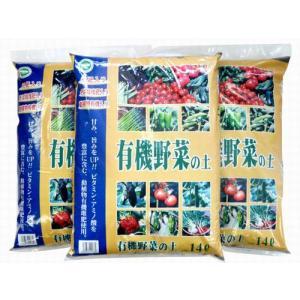 [送料無料]野菜用培養土 「有機野菜の土(14L)」3袋セット|ideshokai