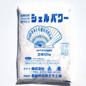 (送料無料)ホタテ貝殻 天然石灰シェルパワー微粉末(10kg) (旧 ラミカル) ideshokai