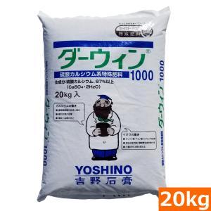 (送料無料)硫酸カルシウム 『ダーウィン1000(20kg)』|ideshokai