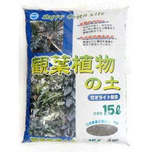 園芸用培養土 「観葉植物の土」15リットル|ideshokai