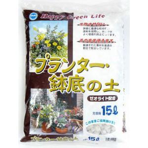園芸用培養土 「プランター・鉢底の土」15リットル|ideshokai