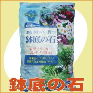 根腐れ防止剤入り 「鉢底の石」約5リットル|ideshokai