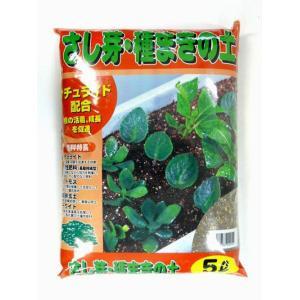 サチュライド配合培養土 「さし芽・種まきの土」5リットル|ideshokai