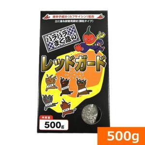 土に還る獣害用資材 「パラパラまく蔵のレッドガード」(500g)|ideshokai