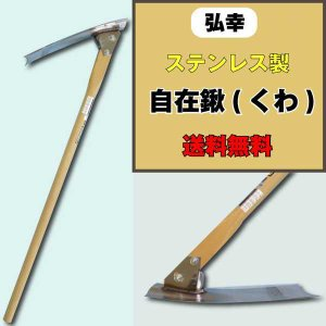 (送料無料)  弘幸 ステンレス製 自在鍬(くわ)|ideshokai