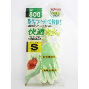 ウレタン手袋 快適背抜き(Sサイズ)|ideshokai