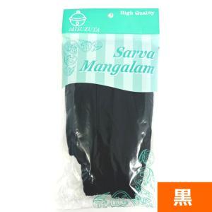 綿100% 腕カバー(黒)|ideshokai
